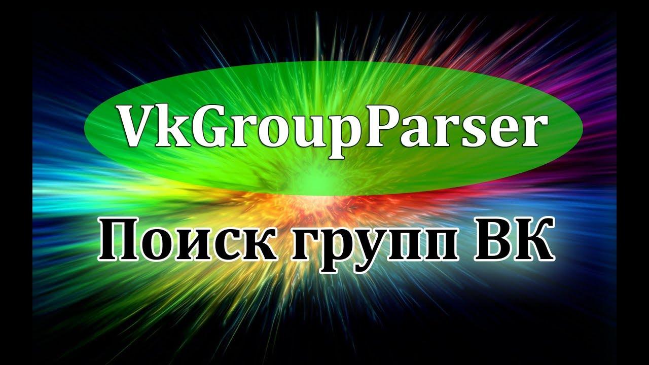 Поиск групп ВК | Парсер групп