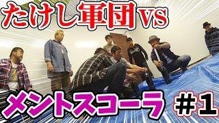 YouTuberの定番企画、【メントスコーラ】にたけし軍団が挑戦! 普段ほと...