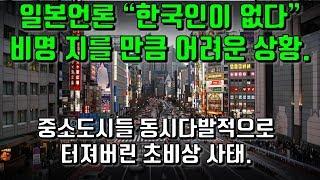 """일본언론 """"한국인이 없다"""" 비명 지를 만큼 어려운 상황. 중소도시들 동시다발적으로 터져버린 초비상 사태."""