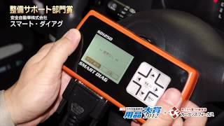 日刊自動車新聞社 用品大賞2012 整備サポート部門賞