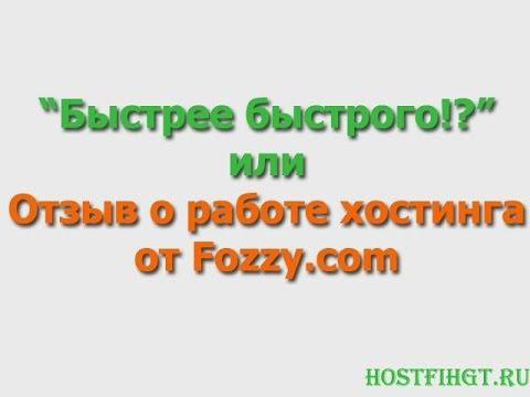 видео: Как выбрать хороший хостинг? [Реальный опыт работы с хостингом fozzy.com + Скидка!]
