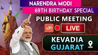 PM Modi LIVE : Modi addresses a public meeting in Kevadia, Gujarat | Modi 69th Birthday Celebration