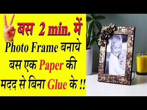 Make Awesome Photo Frame with Paper Sticks,DIY Paper Photo Frame Making Easy tutorial