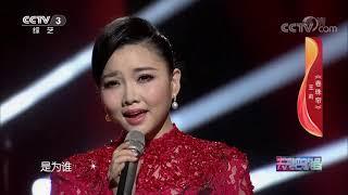 《天天把歌唱》 20201119| CCTV综艺 - YouTube