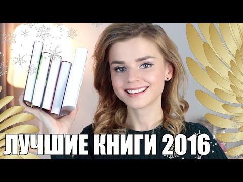 ЛУЧШИЕ КНИГИ 2016! ХУДОЖЕСТВЕННАЯ ЛИТЕРАТУРА (КОНКУРС ЗАВЕРШЕН)