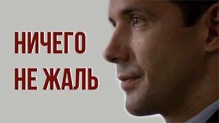 НИЧЕГО НЕ ЖАЛЬ / Александр Никитин в сериале