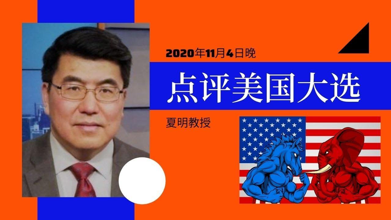 2020美国大选观察 | 夏明:拜登稳赢 华裔群体一定要保持清醒