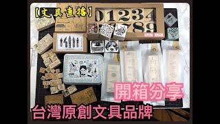 【文具直播】台灣原創文具品牌「小島匠所、東維工業、邦妮Bonnie、夏米花園、針雨牌、漢克OURS 等」印章開箱分享   Taiwan Rubber Stamps Haul   Halo Mackey