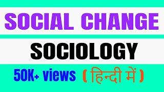 social change sociology in hindi