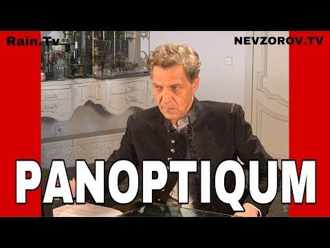 Невзоров и Уткин в программе «Паноптикум» на канале Дождь из студии Nevzorov.tv 11 июля 2019
