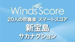 演奏に使われている楽譜の購入はコチラから http://brass.winds-score.c...