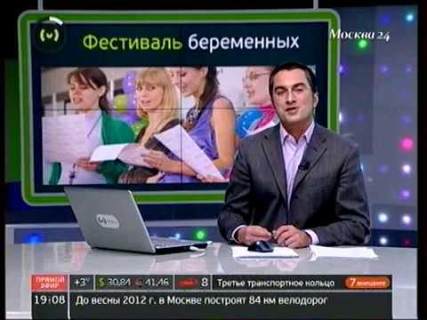 III Фестиваль беременных.  Телеканал «Москва 24»