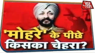 Devendra के गिरफ्तारी पर सुलगते ये 7 सवाल | Aaj Tak