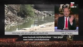 عمرو أديب: المصريين فيهم حاجة غريبة جداً .. فكرة البكاء دايماً على الماضي