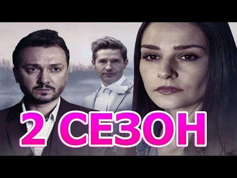 Паромщица 2 сезон 1 серия (17 серия) - Дата выхода