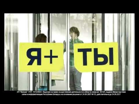 TVC I plus you -Telecom AG,TM VELCOM.by| Lisenbart Production - Pixilation and Stop Motion animation