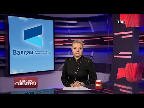 23.10.2020. В центре событий с Анной Прохоровой