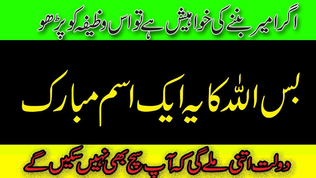 dolat hasil karne ka Powerful amal || aik Din me Ameer banne ka wazifa || wazifa for money