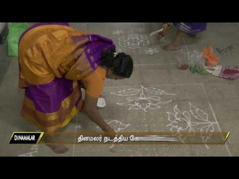 Dinamalar's Mega Kolam Competition for woman in Tambaram