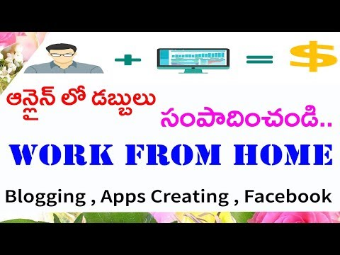 ONLINE WORK FROM HOME JOBS 2018 IN TELUGU || LEGAL WAYS TO EARN MONEY FROM HOME TELUGU