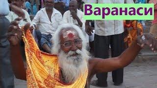 Индия. Варанаси — самый индийский город. Впечатления о Индии.