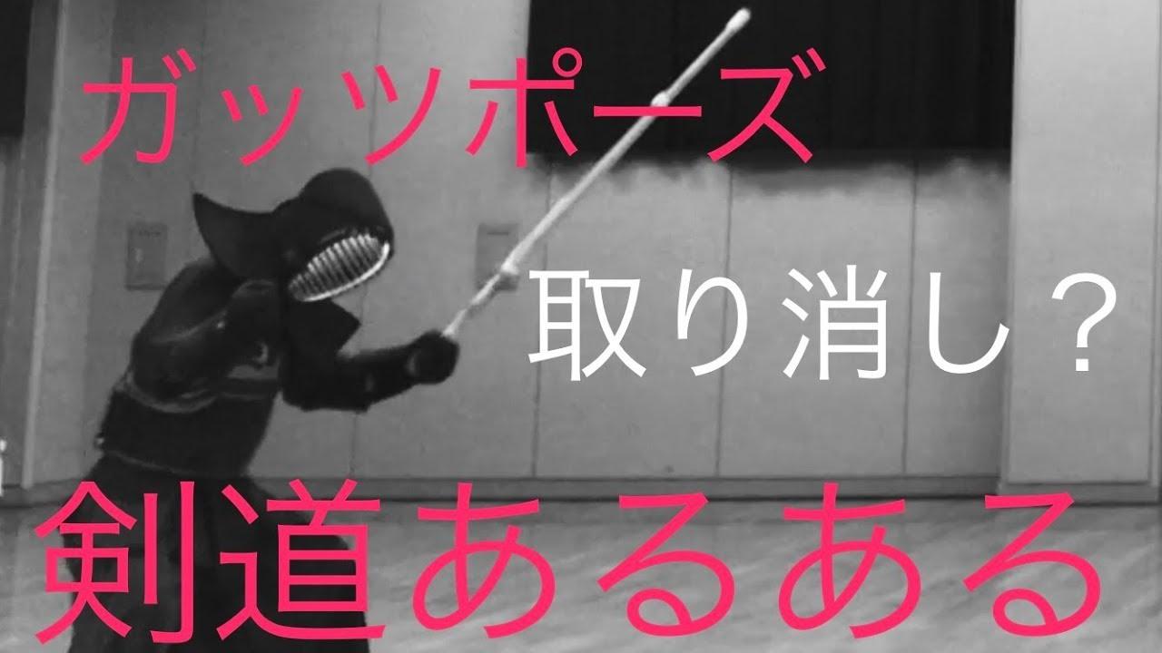 ガッツ ポーズ 剣道