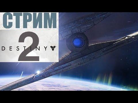 """Destiny 2 Всемогущий будет сбит? А может """"Европа"""" новый сезон, а не осень?"""