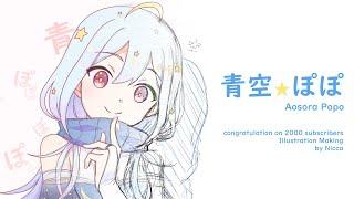 [IllustMaking]AosoraPopo Congratulation 2000 Subs By Nicca