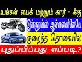 Two wheeler and car #insurance online │tamil│Do Something New