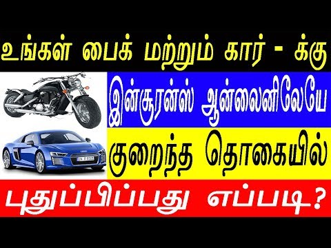 Two wheeler and car insurance online