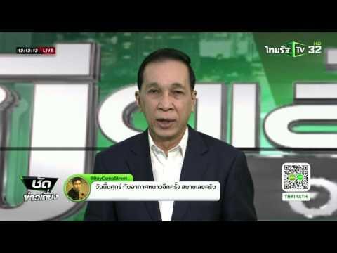ขีดเส้นใต้เมืองไทย : วิเคราะห์การเมืองไทย | 26-02-59 | ชัดข่าวเที่ยง | ThairathTV