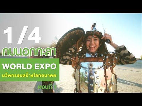 กบนอกกะลา : World Expo นวัตกรรมสร้างโลกอนาคต (1) ช่วงที่ 1/4 (17 ส.ค.60)