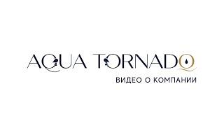 Aqua Tornado ролик о технологии и работе с компанией