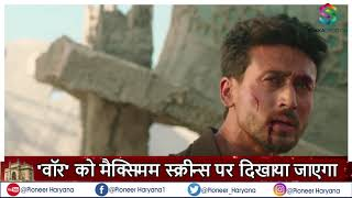 War Movie First Show Review ! रिलीज़ से पहले ही WAR  का पहला War First SHOW FULL BOOKED ! War Movie