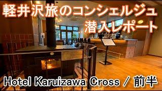 【軽井沢旅のコンシェルジュ 潜入レポート】HOTEL KARUIZAWA CROSS(前半)