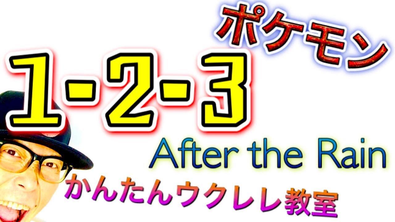 ポケモンOP「1・2・3」After the Rain / 西川くんとキリショー【ウクレレ 超かんたん版 コード&レッスン付】 #GAZZLELE