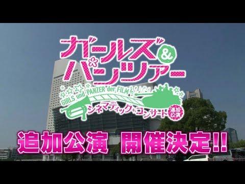 【ガールズ&パンツァー】劇場版シネマティックコンサート追加公演PV