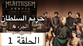 Harem Sultan - حريم السلطان الجزء 4 الحلقة 1
