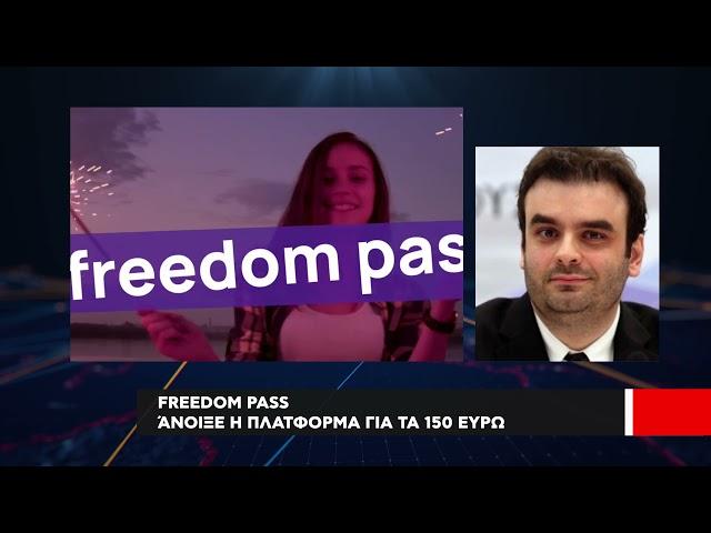 FREEDOM PASS | Ανοιξε η πλατφόρμα για τα 150 Ευρω