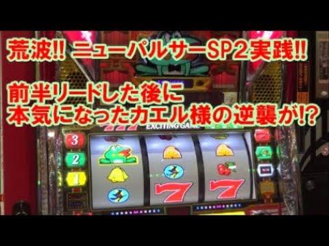 SP2 77
