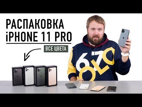 Распаковка iPhone 11 Pro и Max - все цвета + главная функция...