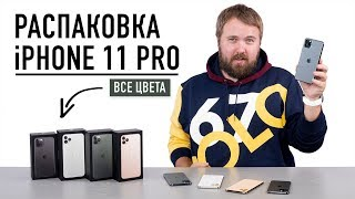 Download Распаковка iPhone 11 Pro и Max - все цвета + главная функция... Mp3 and Videos