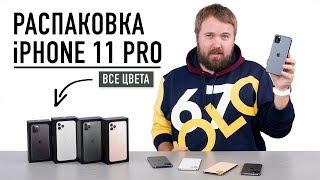 Распаковка IPhone 11 Pro и Max   все цвета  главная функция...