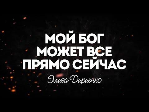 Элиза Дириенко - Прямо сейчас | караоке текст | Lyrics
