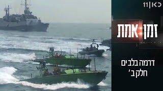 זמן אמת עונה 2 | פרק 12 - דרמה בלב ים חלק ב'