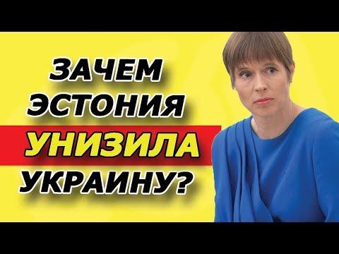 УКРАИНА ДОЛЖНА ОТВЕТИТЬ!!! Эстония унижает и угрожает отменой безвиза