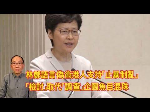 20191127 林鄭語言偽術 「檢討」取代「調查」企圖魚目混珠 - YouTube