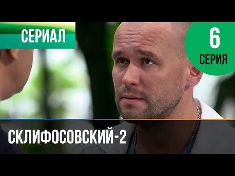 ▶️ Склифосовский 2 сезон 6 серия - Склиф 2 - Мелодрама | Фильмы и сериалы - Русские мелодрамы