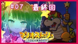 #08【マリオストーリー】夜見と一緒にマリオストーリーやってくよ!最終回【夜見れな/にじさんじ】