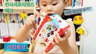 킨더 조이 초콜릿 서프라이즈 에그 장난감 Kinder Surprise eggs & Toys 라임튜브
